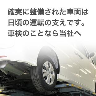 安心・低価格の車検のイメージ