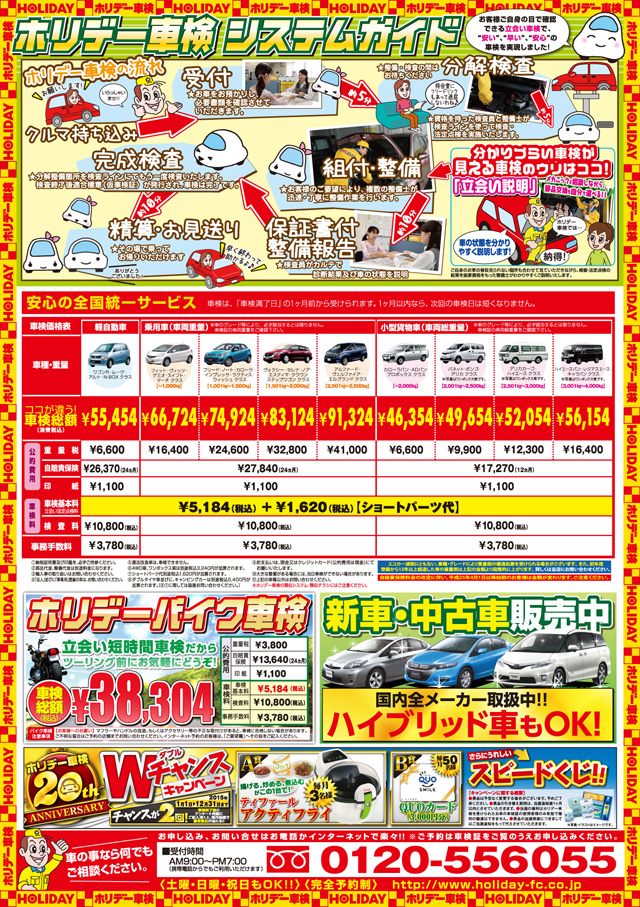 ホリデー車検クリスマスキャンペーン2015